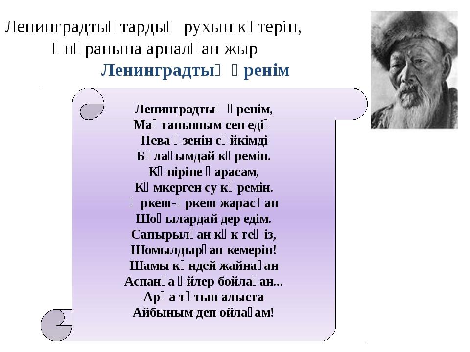 Ленинградтықтардың рухын көтеріп, әнұранына арналған жыр Ленинградтық өренім...