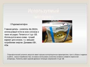 Используемый материал 1.Радиомагнитофон Главная деталь - усилитель tda 2822m,