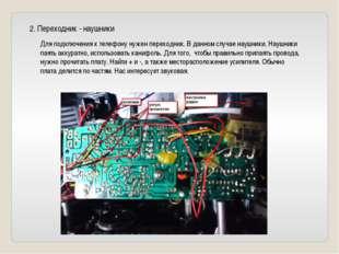 2. Переходник - наушники Для подключения к телефону нужен переходник. В данно