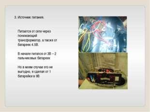 3. Источник питания. Питается от сети через понижающий трансформатор, а также