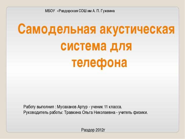 Самодельная акустичеcкая система для телефона Работу выполнил : Мусаханов Арт...