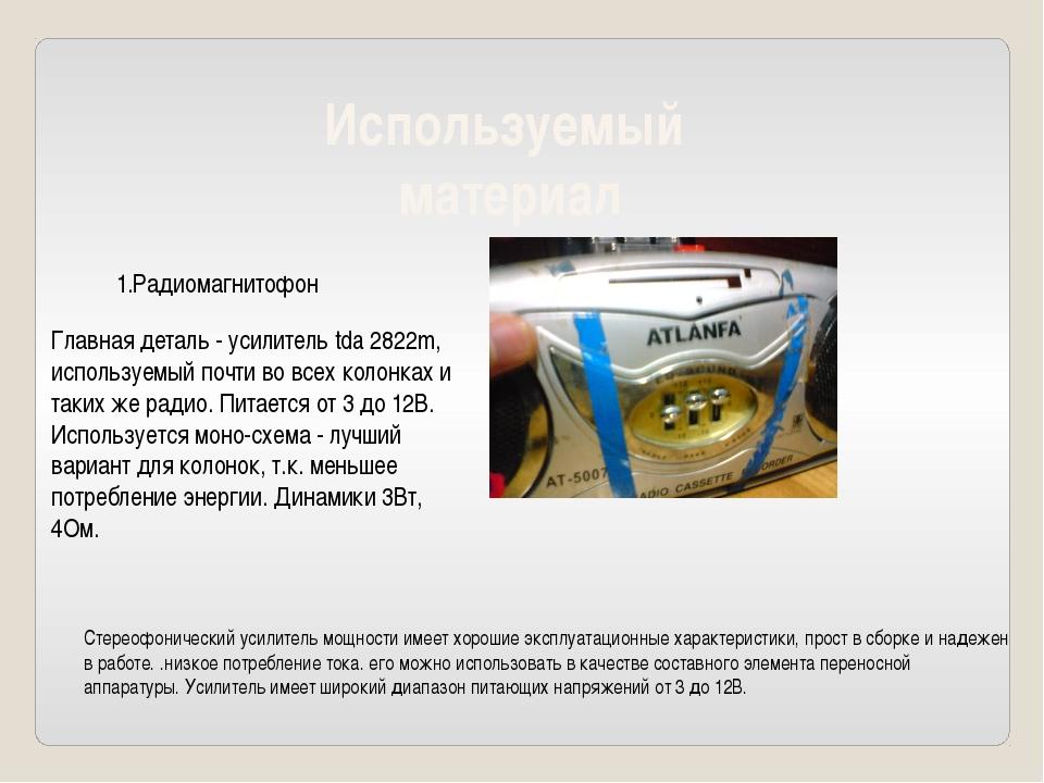Используемый материал 1.Радиомагнитофон Главная деталь - усилитель tda 2822m,...
