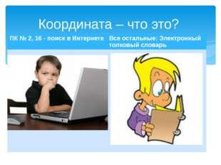 Домашнее задание §1.8 + РТ с.30 №31, 32