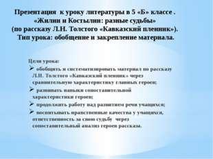 Презентация к уроку литературы в 5 «Б» классе . «Жилин и Костылин: разные суд
