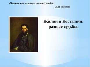 Жилин и Костылин: разные судьбы. «Человек сам отвечает за свою судьбу». Л.Н.Т
