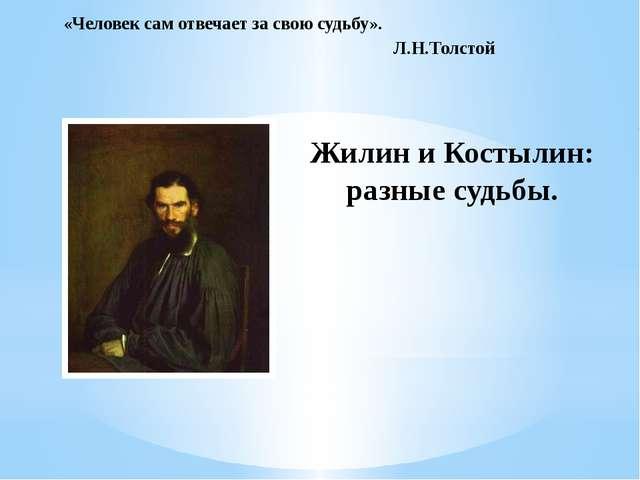 Жилин и Костылин: разные судьбы. «Человек сам отвечает за свою судьбу». Л.Н.Т...