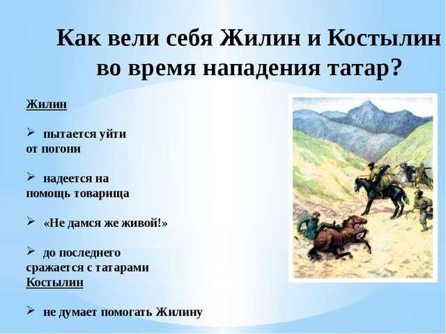 Как вели себя Жилин и Костылин во время нападения татар?  Жилин пытается уйт...