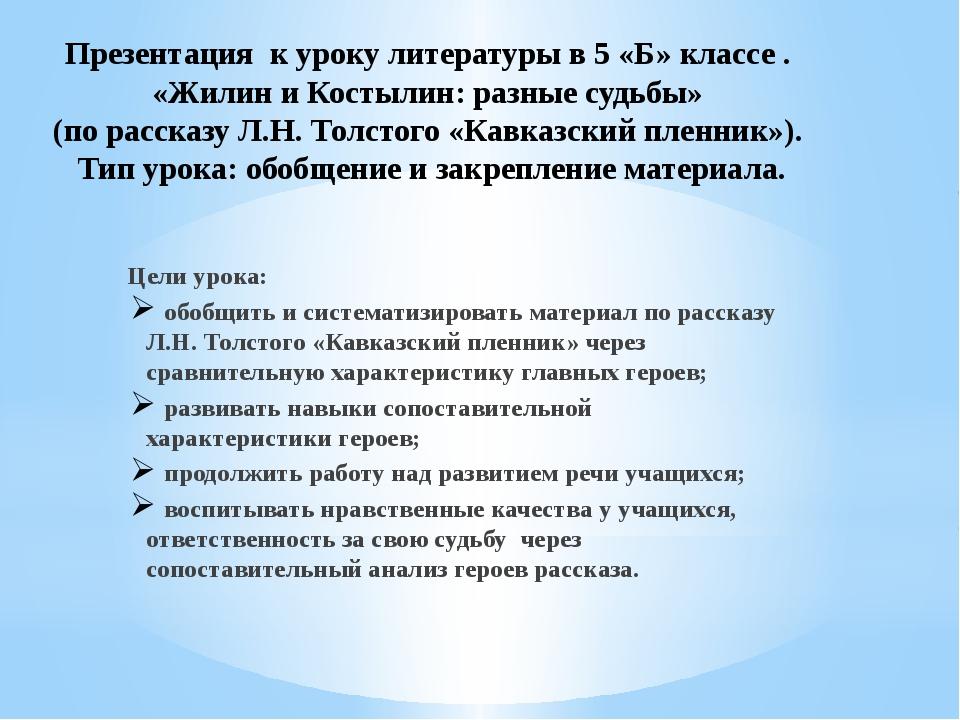 Презентация к уроку литературы в 5 «Б» классе . «Жилин и Костылин: разные суд...