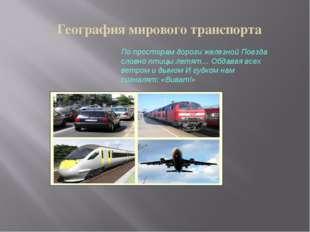 География мирового транспорта По просторам дороги железной Поезда словно птиц
