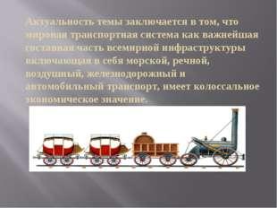 Актуальность темы заключается в том, что мировая транспортная система как важ