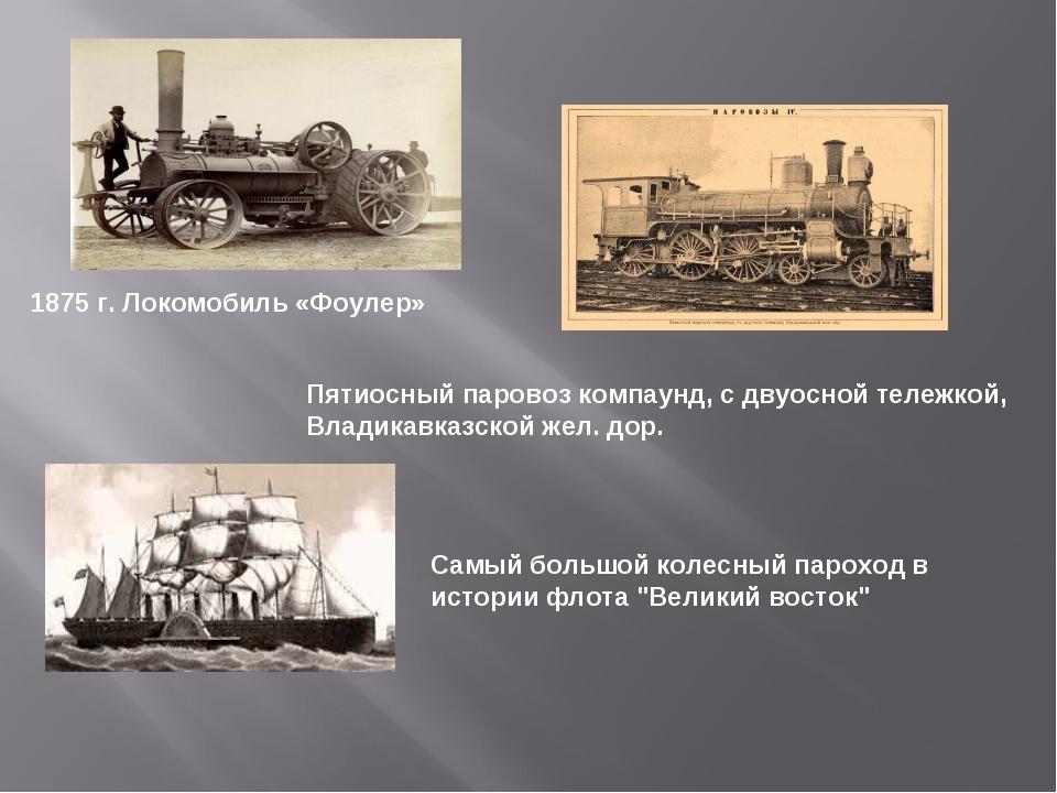 1875 г. Локомобиль «Фоулер» Пятиосныйпаровозкомпаунд,сдвуоснойтележкой,...