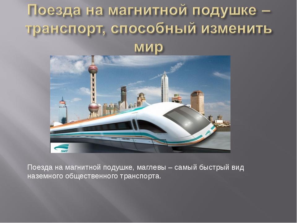 Поезда на магнитной подушке, маглевы – самый быстрый вид наземного общественн...