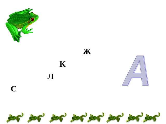 Ж К Л С