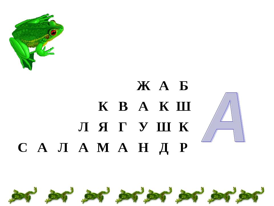 ЖАБ КВАКШ ЛЯГУШК САЛАМАНДР