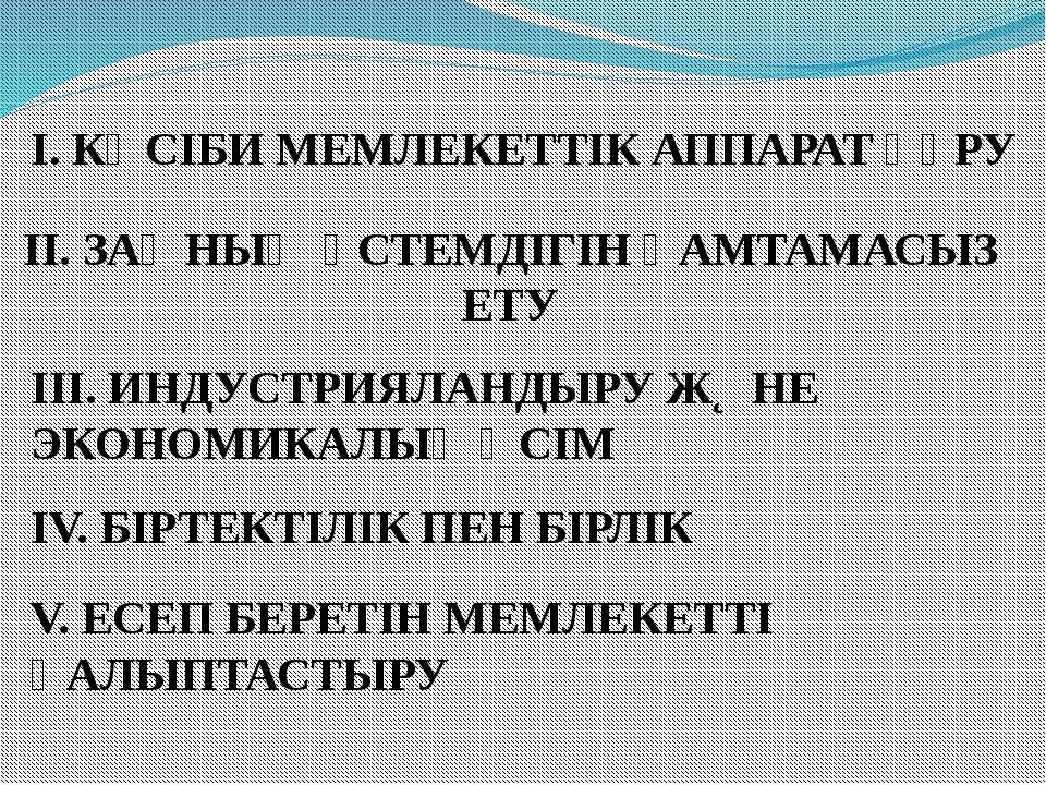 І. КӘСІБИ МЕМЛЕКЕТТІК АППАРАТ ҚҰРУ II. ЗАҢНЫҢ ҮСТЕМДІГІН ҚАМТАМАСЫЗ ЕТУ ІІІ....