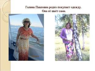 Галина Павловна редко покупает одежду. Она её шьёт сама.