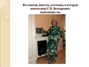 Все платья, жакеты, костюмы, в которых запечатлена Г.П. Володкевич, выполнены