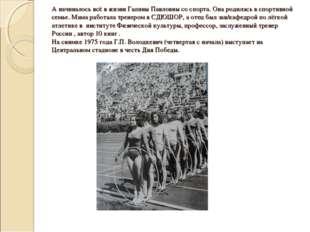 А начиналось всё в жизни Галины Павловны со спорта. Она родилась в спортивной