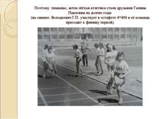 Поэтому плаванье, затем лёгкая атлетика стали друзьями Галины Павловны на дол