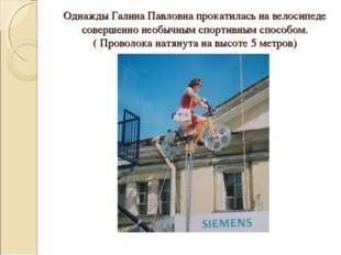Однажды Галина Павловна прокатилась на велосипеде совершенно необычным спорти