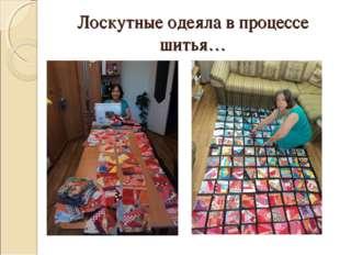 Лоскутные одеяла в процессе шитья…