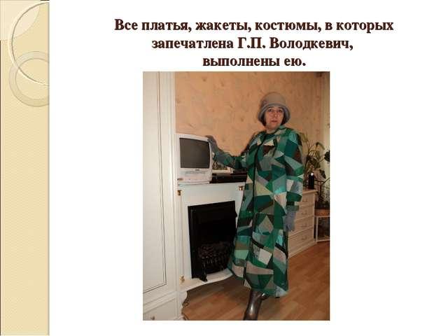 Все платья, жакеты, костюмы, в которых запечатлена Г.П. Володкевич, выполнены...