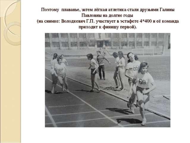 Поэтому плаванье, затем лёгкая атлетика стали друзьями Галины Павловны на дол...