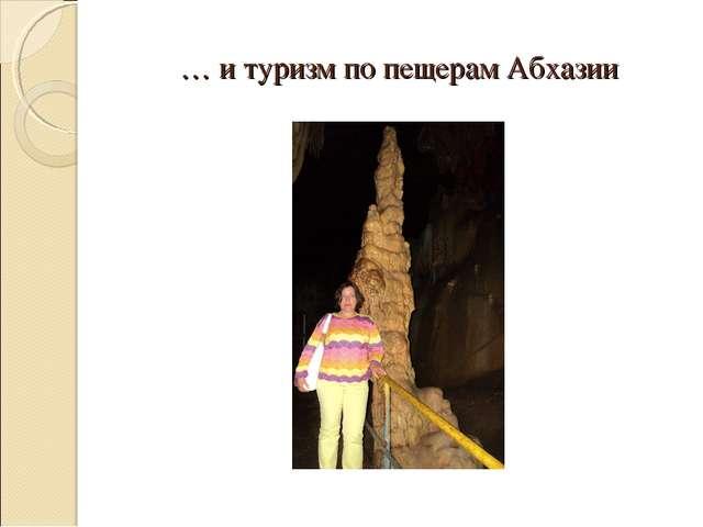… и туризм по пещерам Абхазии