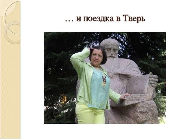 … и поездка в Тверь
