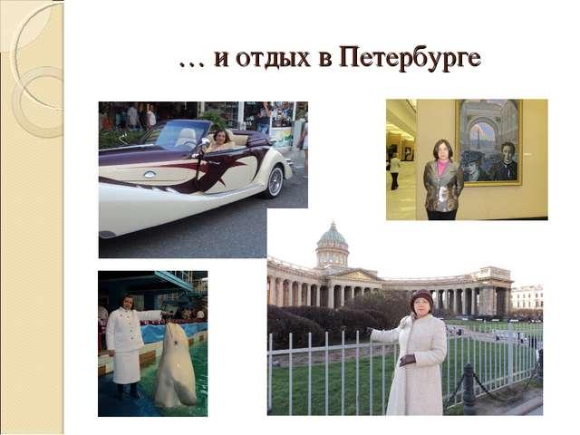 … и отдых в Петербурге