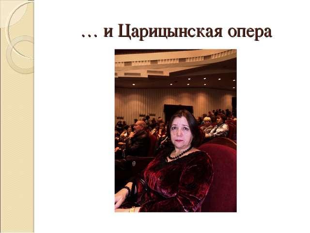 … и Царицынская опера