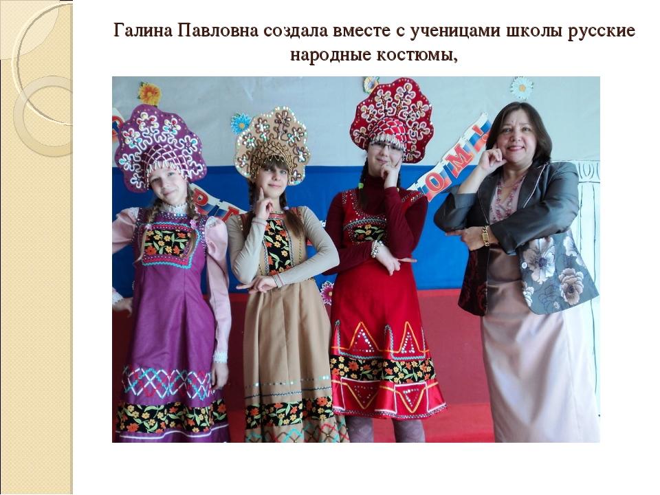 Галина Павловна создала вместе с ученицами школы русские народные костюмы,
