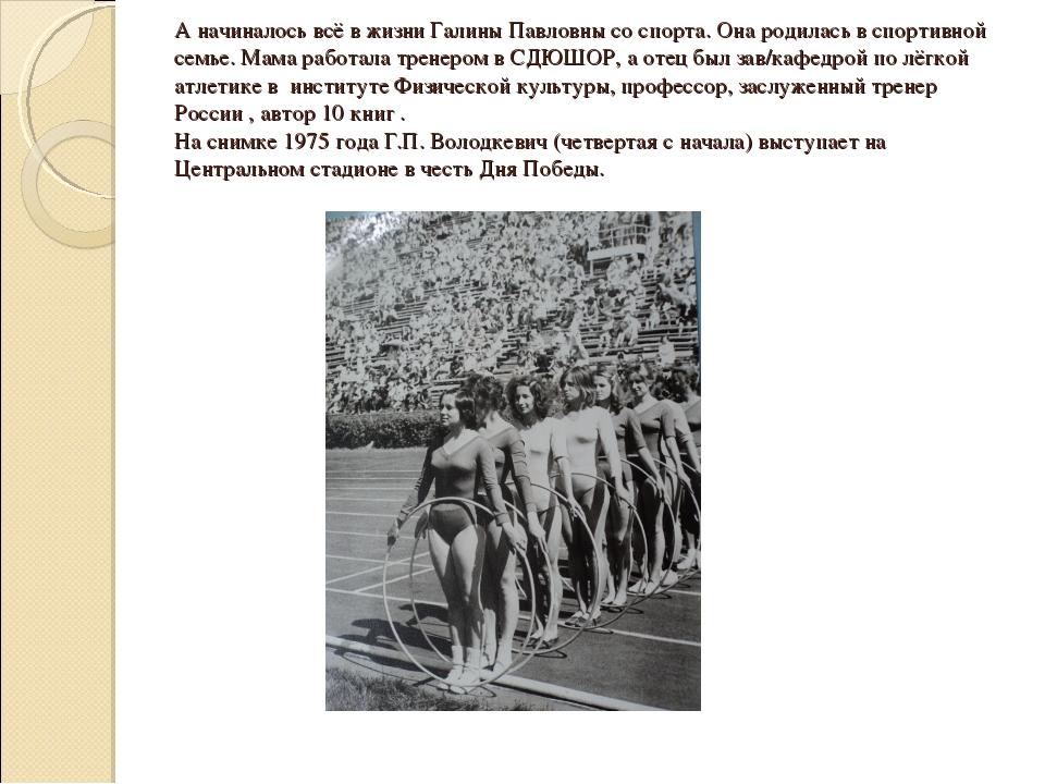 А начиналось всё в жизни Галины Павловны со спорта. Она родилась в спортивной...