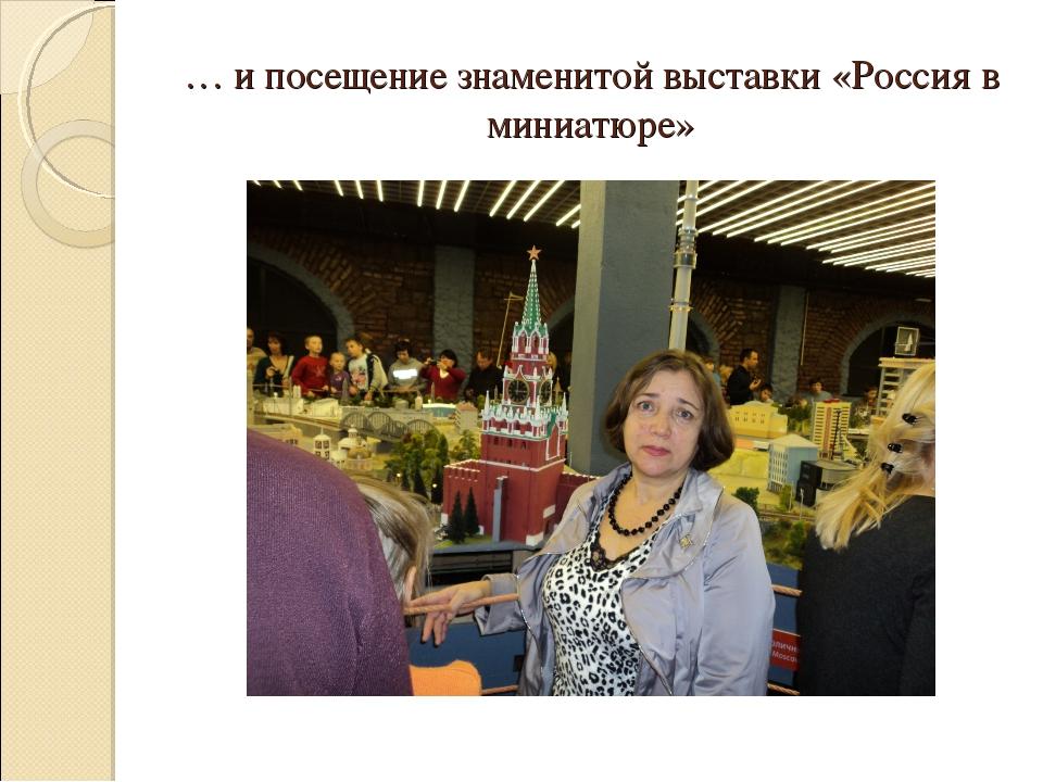 … и посещение знаменитой выставки «Россия в миниатюре»