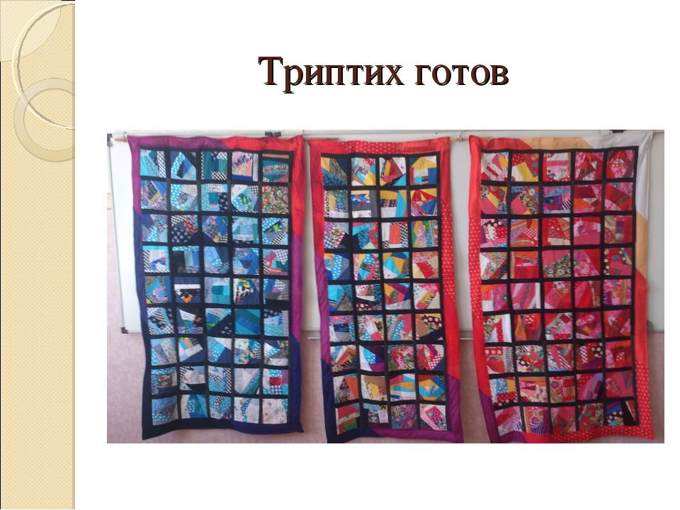 Триптих готов