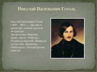 Николай Васильевич Гоголь (1809 – 1852) — прозаик и драматург, классик русско