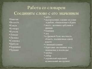 Работа со словарем Соедините слово с его значением Баштан Волость Кавун Комор