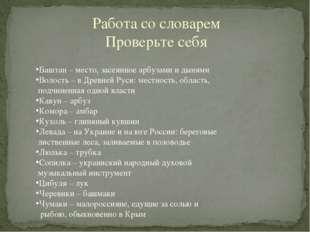 Работа со словарем Проверьте себя Баштан – место, засеянное арбузами и дынями
