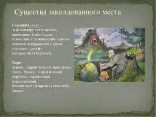 Существа заколдованного места Баранья голова – в фольклоре нечто пустое, никч