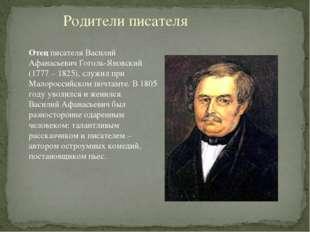 Отец писателя Василий Афанасьевич Гоголь-Яновский (1777 – 1825), служил при М