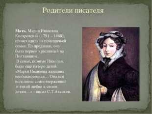 Родители писателя Мать, Мария Ивановна Косяровская (1791 – 1868), происходила