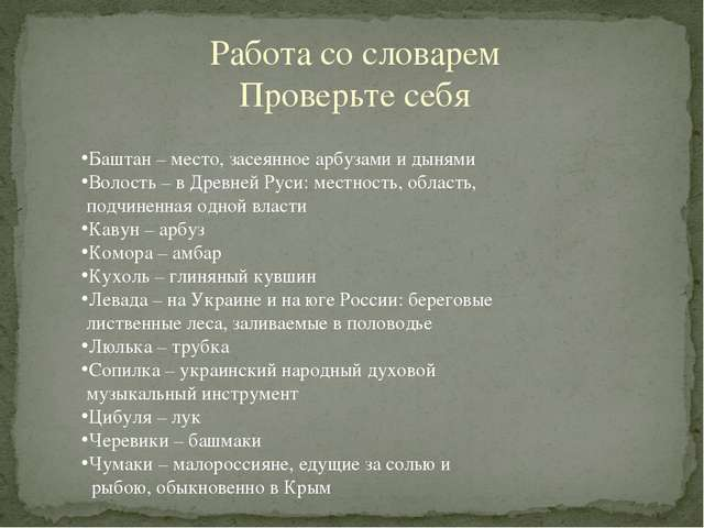 Работа со словарем Проверьте себя Баштан – место, засеянное арбузами и дынями...
