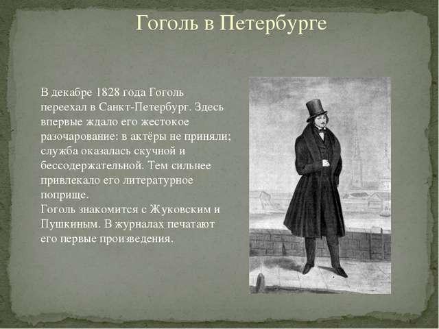 Гоголь в Петербурге В декабре1828 годаГоголь переехал вСанкт-Петербург. Зд...