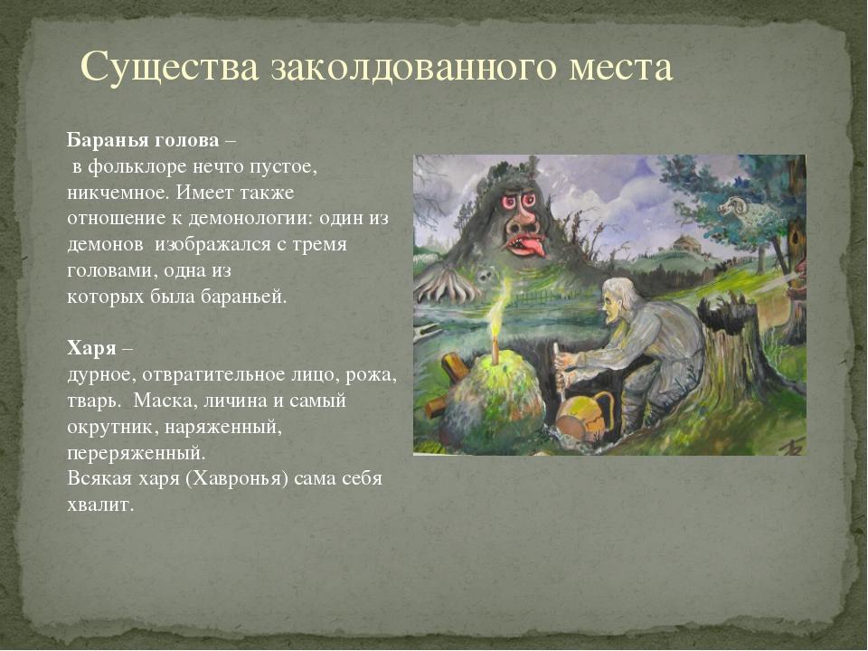 Гоголь заколдованное место скачать в формате док