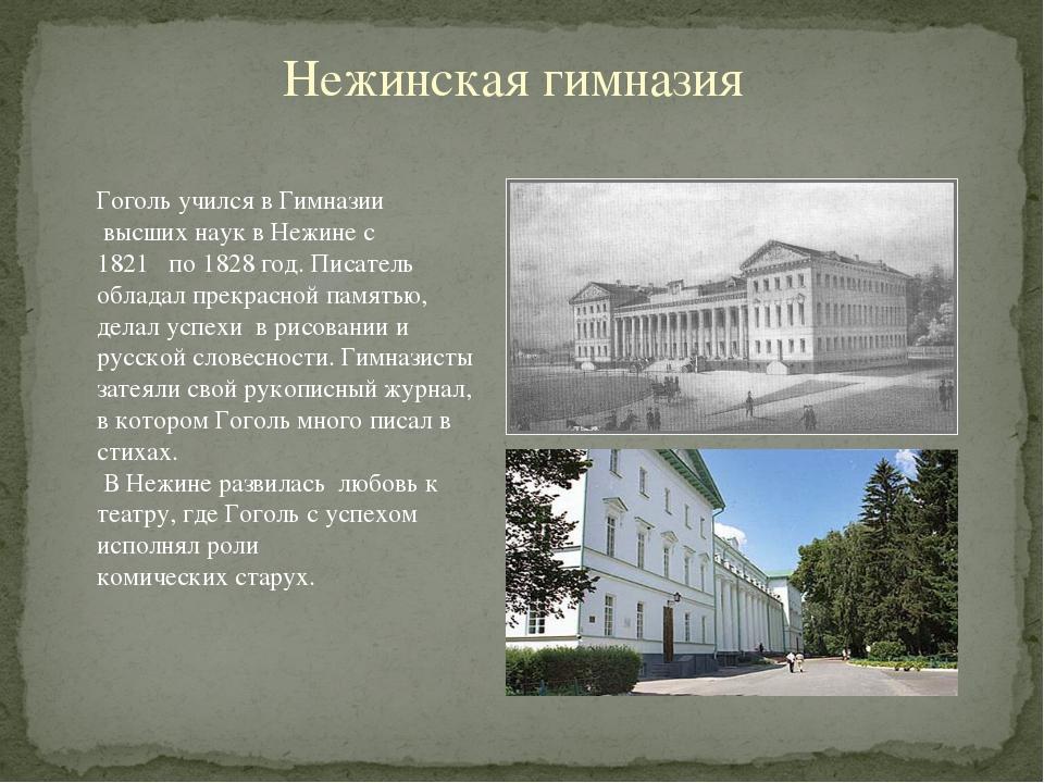 Нежинская гимназия Гоголь учился вГимназии высших науквНежине с 1821 по1...