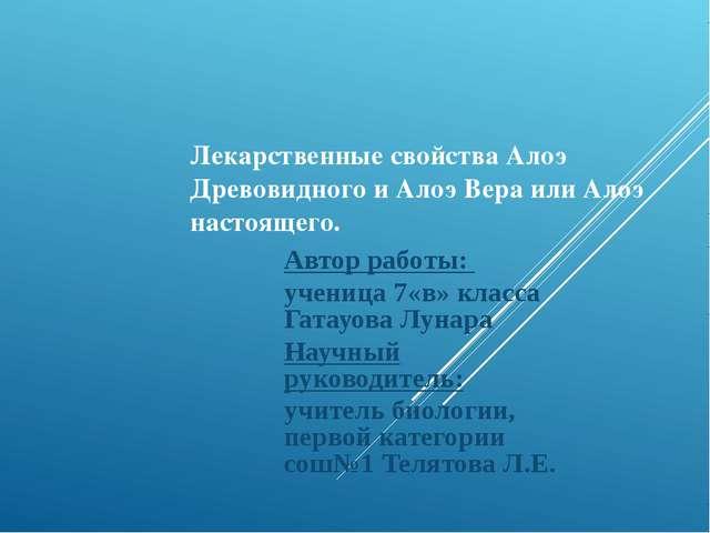 Автор работы: ученица 7«в» класса Гатауова Лунара Научный руководитель: учит...