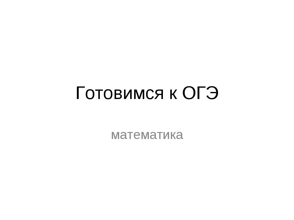 Готовимся к ОГЭ математика