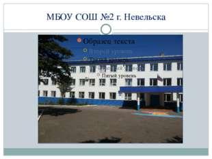 МБОУ СОШ №2 г. Невельска