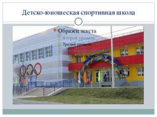 Детско-юношеская спортивная школа