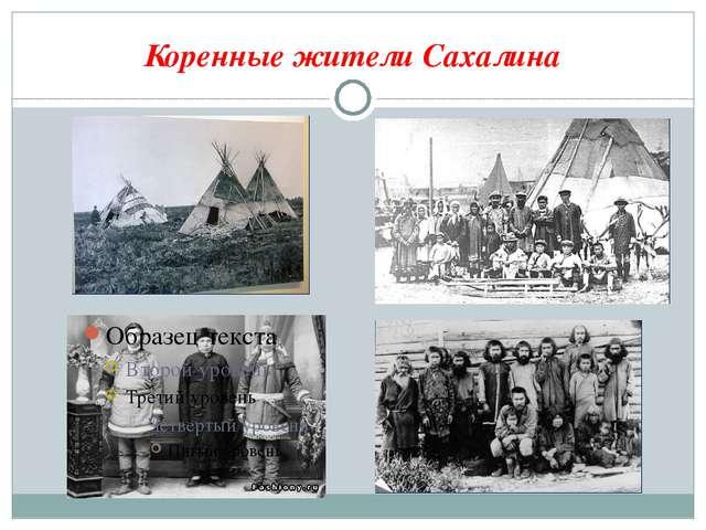 Коренные жители Сахалина